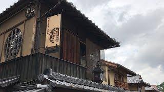 Kyoto 39 s Japanese Style Starbucks Opening Look Inside