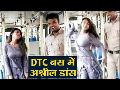 Delhi में DTC Bus में अश्लील Dance का Video हुआ Viral , Watch Video | वनइंडिया हिंदी