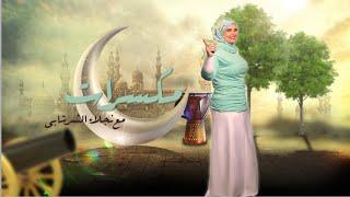 مكسرات مع نجلاء الشرشابي   قصة هلال رمضان