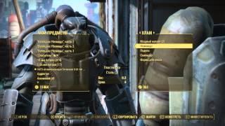 Fallout 4 X-01 силовая броня Берём и идём гулять по пустоши
