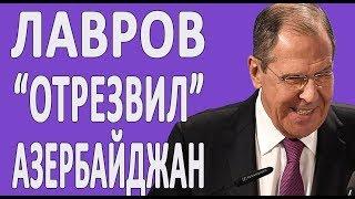 """Как Лавров """"отрезвил"""" Азербайджан: Нагорный Карабах = Армения #новости2019"""