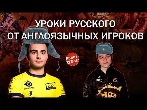 видео: Уроки русского от англоязычных игроков ( n0tail, kuroky, puppey )