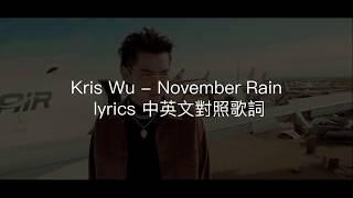 Kris Wu - November Rain lyrics 中英文對照歌詞