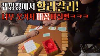 캠핑장에 익룡이 나타났다!!! feat.할리갈리 게임(…