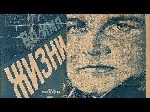 Во имя жизни 1946 фильм смотреть онлайн (Иосиф Хейфиц и Александр Зархи)