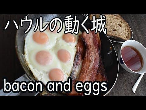 【Ghibli recipe】Howls Moving Castle【 再現】ハウルの動く城【ベーコンエッグ】