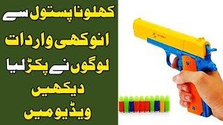 Toy Pistol Thief In Karachi | Thief In Trouble | Neo News
