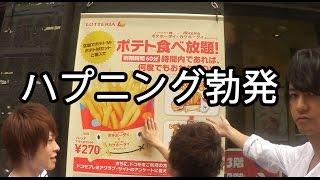 【大食いvol.2】ロッテリアのポテト60分間の乱れ食いバトル!in渋谷道玄坂 thumbnail