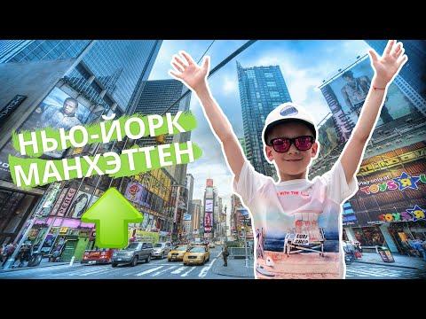 Я в ⭐️ Нью Йорке ⭐️ прогулка по  Манхэттену. Матвей в США. Time Square.