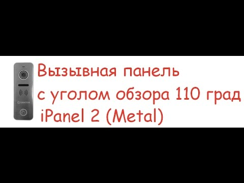 Вызывная панель iPanel 2 (Metal) с уголом обзора 110 град