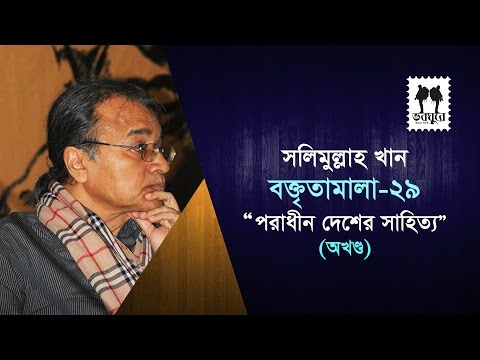 Salimullah Khan boktita full-29 | Poradhin Desher Sahitto