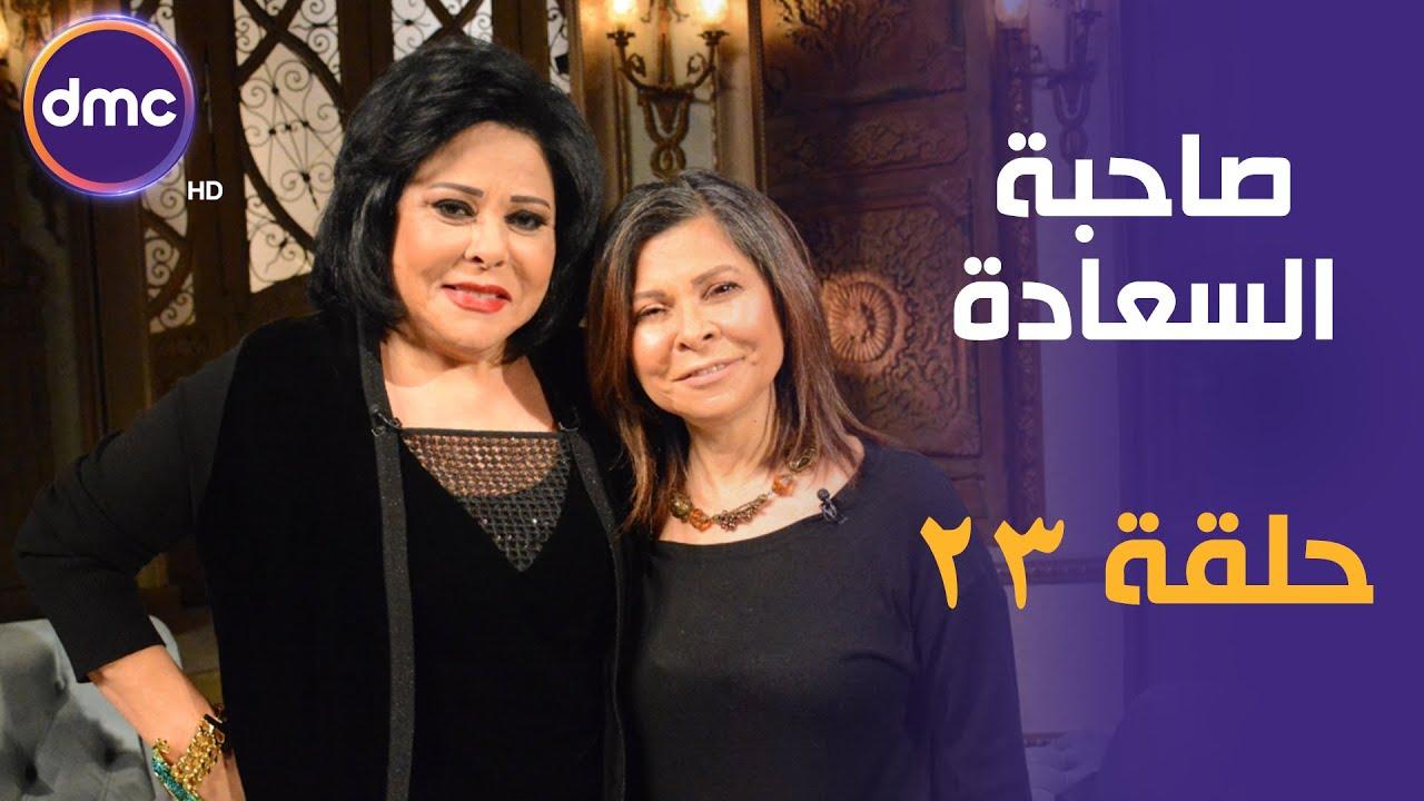 برنامج صاحبة السعادة - الحلقة الـ 23 الموسم الأول | أحلى الذكريات | الحلقة كاملة