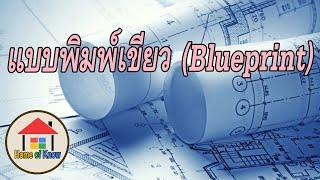 แบบพิมพ์เขียว (Blueprint)