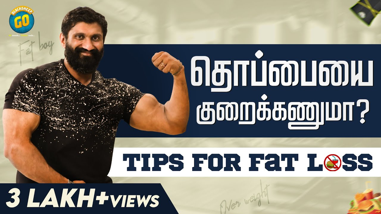Tips For Fat Loss | Coach Biglee Murali  Fit Formula #7 | Blacksheep Go