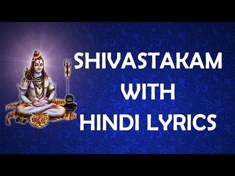 Shivashtakam  With Hindi Lyrics - Lord Shiva   MAHA SHIVARATRI 2016