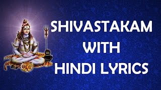 Shivashtakam  With Hindi Lyrics - Lord Shiva | MAHA SHIVARATRI 2016