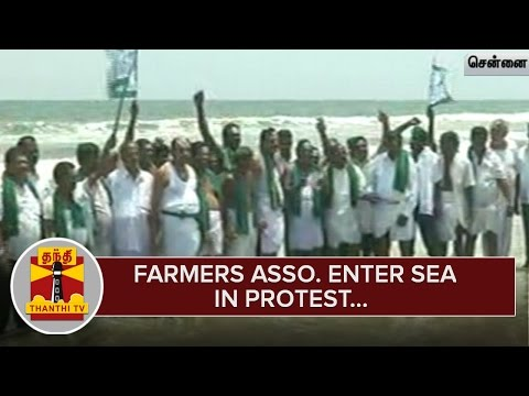 Farmers Association enter Sea in Protest demanding to Waive off Farm Loans - Thanthi TV