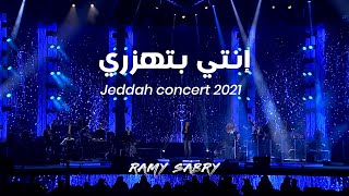Ramy sabry - Enty Bethazary [From Jeddah concert 2021] | رامي صبري - انتى بتهزري [حفلة جدة]