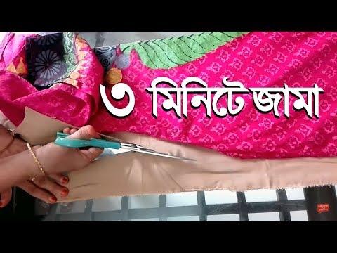 জামা/কামিজ কাটার সবচেয়ে সহজ পদ্ধতি ॥ How To Cut Kameez / Jama. (Bengali Tutorial).