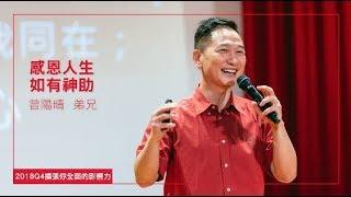 火把行道會主日信息---感恩人生如有神助(20181202) thumbnail
