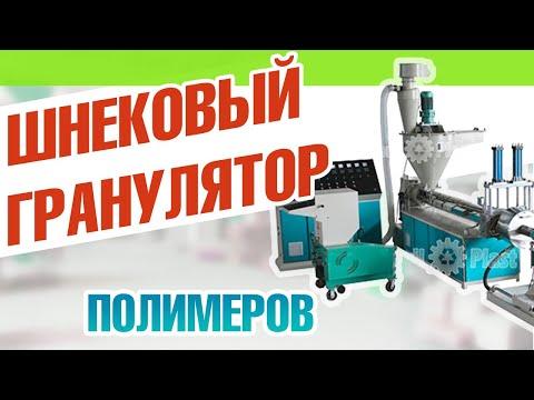 Шнековый гранулятор ПП, ПНД, ПВД TL 135/120