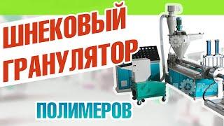 Шнековый гранулятор ПП, пнд, ПВД TL 135/120(, 2014-10-20T10:32:51.000Z)