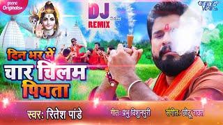 #Ritesh Pandey - दिन भर में चार चिलम पियता - DjRemixSong - Din Bhar Me Char Chilam Piyata