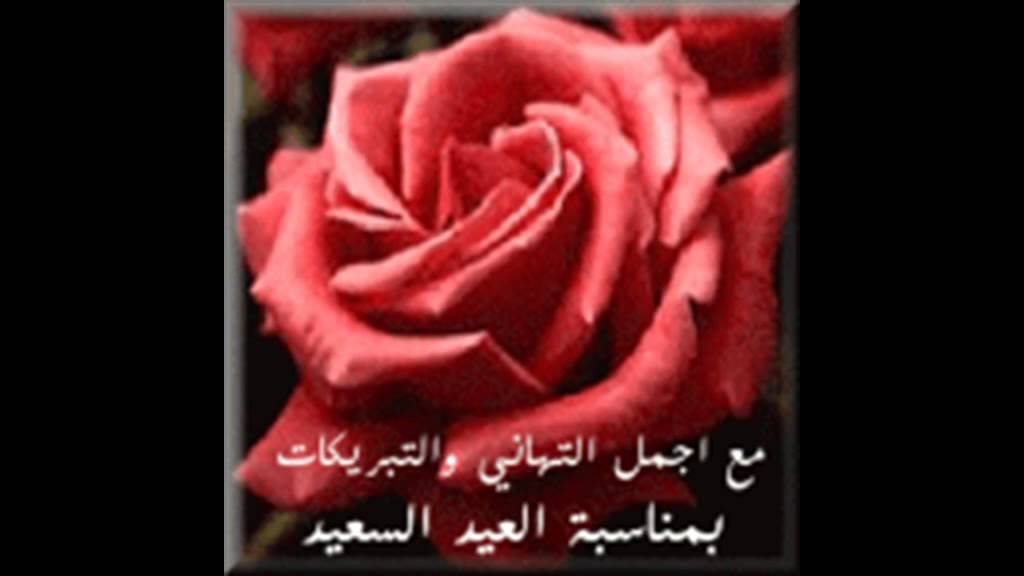 عيدك مبارك حبيبتي Youtube