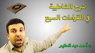 شرح الشاطبية - أحمد عبد الحكيم
