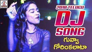 2019 Latest Telugu DJ Songs | Guvva Gorinkalata O Pilla DJ Song | Lalitha Audios And s