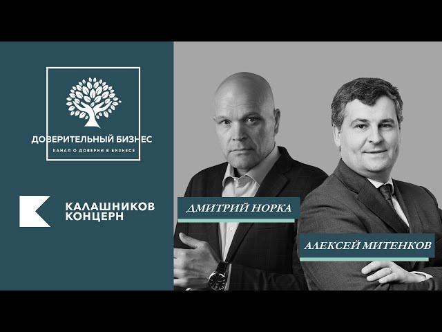 Концерн Калашников Как создать доверительные отношения в команде