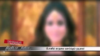 Kisukisu - Number Named Actress Continues her Love over New Phone Spl latest tamil cinema hot news 14-01-2016