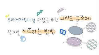[강원대] 투과 전자현미경 관찰용 그리드 구조체