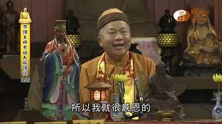 【恭讚王禪老祖教主天威讚偈59】| WXTV唯心電視台