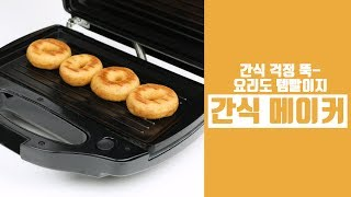 [아트박스품] 간식 만…