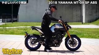 やさしいバイク解説:ヤマハ MT-09 SP
