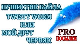 Обзор Пушистик Байла или Magic Twisty Worm (Мой друг червяк)