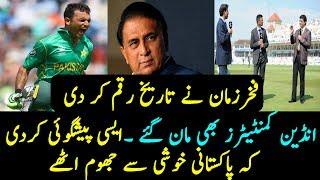 Fakhar Zaman Batting makes history wins the hearts of Indian Commentators