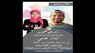 حلقة الفنان اكرامى هجرس مع ايمان فتحي على Colors Radio