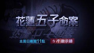 【台灣啟示錄 全集】20181230 花蓮密室殺五子懸案/還原相機已刪檔案看見了.../媽媽跟在警官背後有話說?
