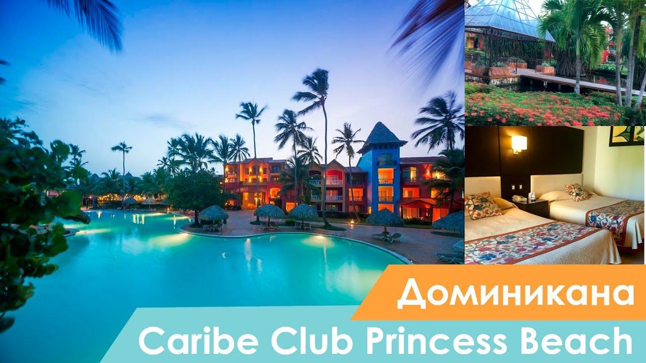 Отель Caribe Club Princess Beach Resort & Spa | Пунта-Кана | Доминикана | Видео обзор