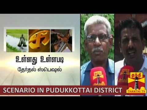 Ullathu Ullapadi : Election Special - Scenario in Pudukkottai District - Thanthi TV