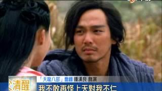 【中視新聞】鍾漢良飾喬峰 一改奶油小生變勇猛  20140417