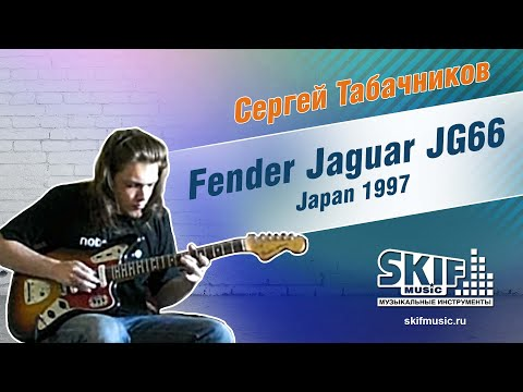 Fender Jaguar JG66 Japan 1997