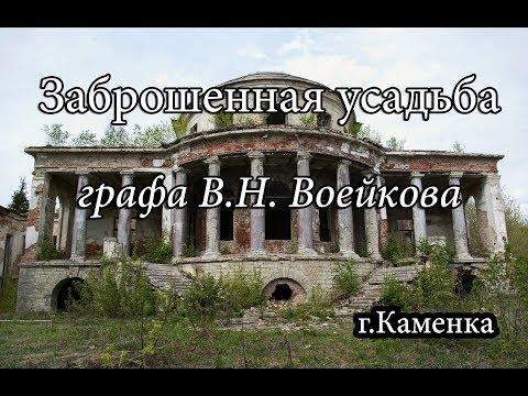 Заброшенная усадьба Воейкова, г.Каменка | 190-я ракетная бригада