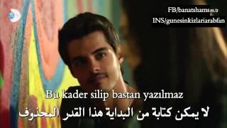 مشهد سافاش و نارلي | أغنية Beni Azad Et مترجمة إلى العربية
