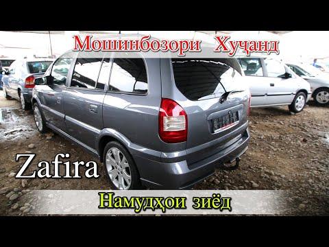 Мошинбозор Худжанд Opel Zafira, Astra J, Zafira B, Bmw E39 Жигули 0 11