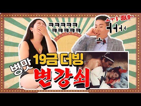 에로영화 레전드  변강쇠 더빙(feat.옥녀와 섹ㅅ신) 야함주의!!