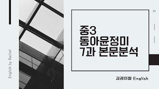 [김레이첼] 중3 동아윤 7과 본문분석
