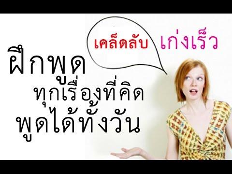 N๒: เคล็ดลับ-เก่งเร็ว-ฝึกพูด-ภาษาอังกฤษทุกเรื่อง+ทั้งวัน
